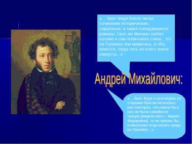«… брат Федя более читал сочинения исторические, серьёзные, а также попадавши...