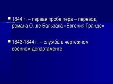 1844 г. – первая проба пера – перевод романа О. де Бальзака «Евгения Гранде» ...
