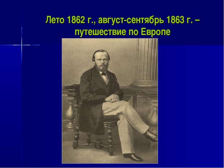 Лето 1862 г., август-сентябрь 1863 г. – путешествие по Европе