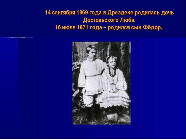 14 сентября 1869 года в Дрездене родилась дочь Достоевского Люба. 16 июля 187...