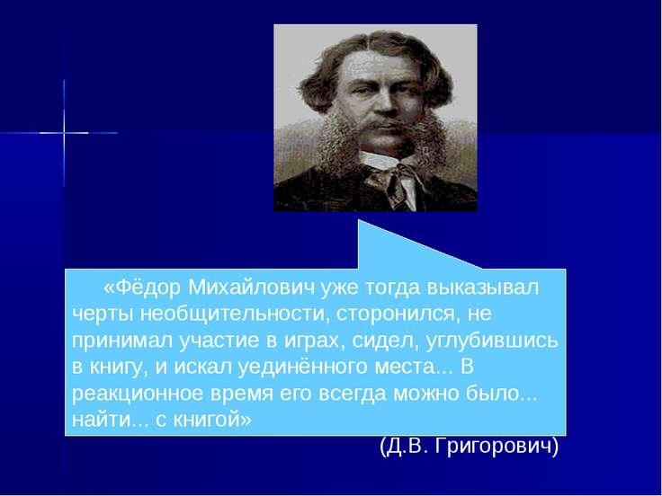 «Фёдор Михайлович уже тогда выказывал черты необщительности, сторонился, не п...