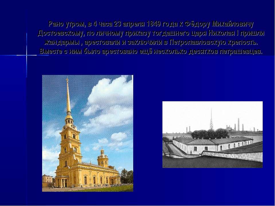 Рано утром, в 4 часа 23 апреля 1849 года к Фёдору Михайловичу Достоевскому, п...