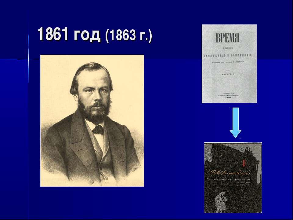 1861 год (1863 г.)