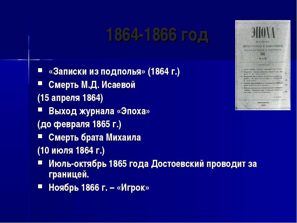 1864-1866 год «Записки из подполья» (1864 г.) Смерть М.Д. Исаевой (15 апреля ...