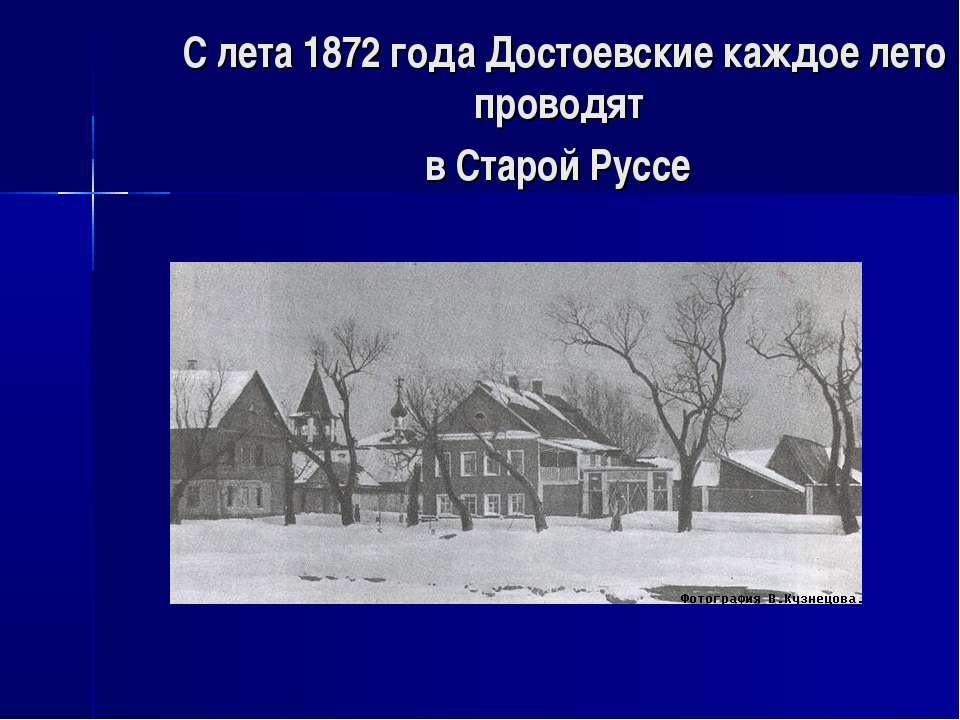 C лета 1872 года Достоевские каждое лето проводят в Старой Руссе