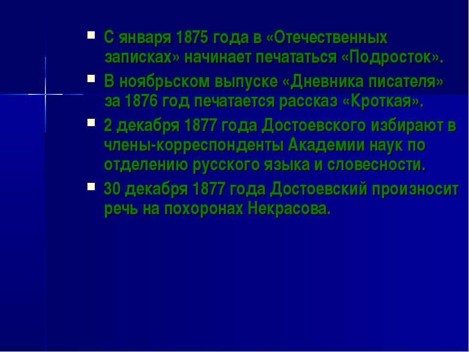 С января 1875 года в «Отечественных записках» начинает печататься «Подросток»...