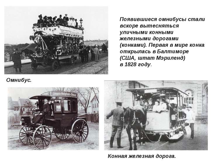 Появившиесяомнибусы стали вскоре вытесняться уличными конными железными доро...
