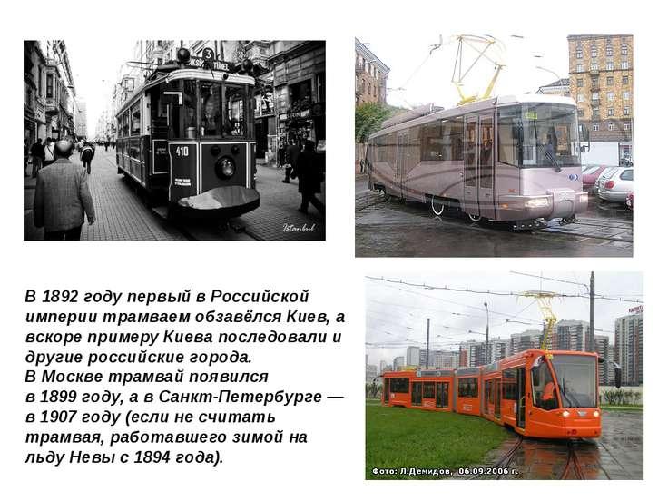 В1892году первый вРоссийской империитрамваем обзавёлсяКиев, а вскоре при...