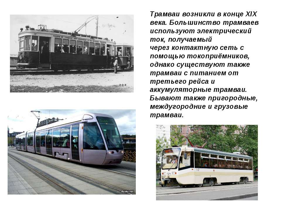 Трамваи возникли в концеXIX века. Большинство трамваев используютэлектричес...