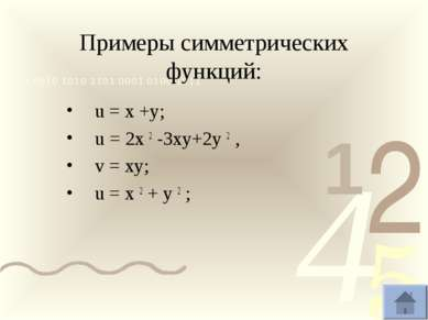 Примеры симметрических функций: u = x +y; u = 2x 2 -3xy+2y 2 , v = xy; u = x ...