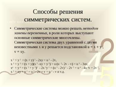 Способы решения симметрических систем. Симметрические системы можно решать ме...