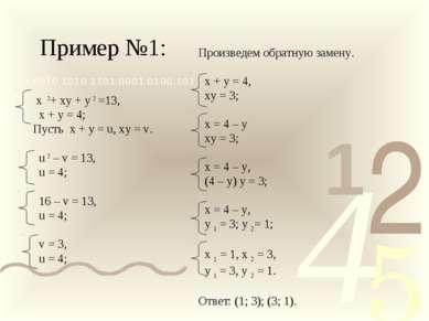 Пример №1: х 2+ ху + у 2 =13, х + у = 4; Пусть х + у = u, ху = v. u 2 – v = 1...