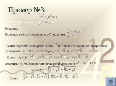 Пример №3: Решение: Возведем второе уравнение в куб, получим: Таким образом, ...