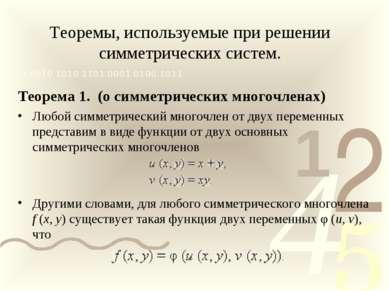 Теоремы, используемые при решении симметрических систем. Теорема1. (о симме...