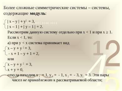 Более сложные симметрические системы – системы, содержащие модуль: | x – y | ...