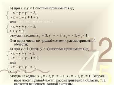 б) при х ≤ у < 1 система принимает вид - х + у + у 2 = 3, - х + 1 – у + 1 = 2...