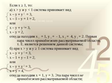 Если х ≥ 1, то: а) х > у и у < 1 система принимает вид х – у + у 2 = 3, х – 1...