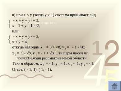 в) при х ≤ у (тогда у ≥ 1) система принимает вид - х + у + у 2 = 3, х – 1 + у...