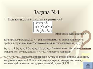 Задача №4 При каких a и b система уравнений имеет ровно одно решение? Если тр...