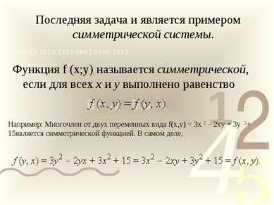 Последняя задача и является примером симметрической системы. Функция f (x;y) ...