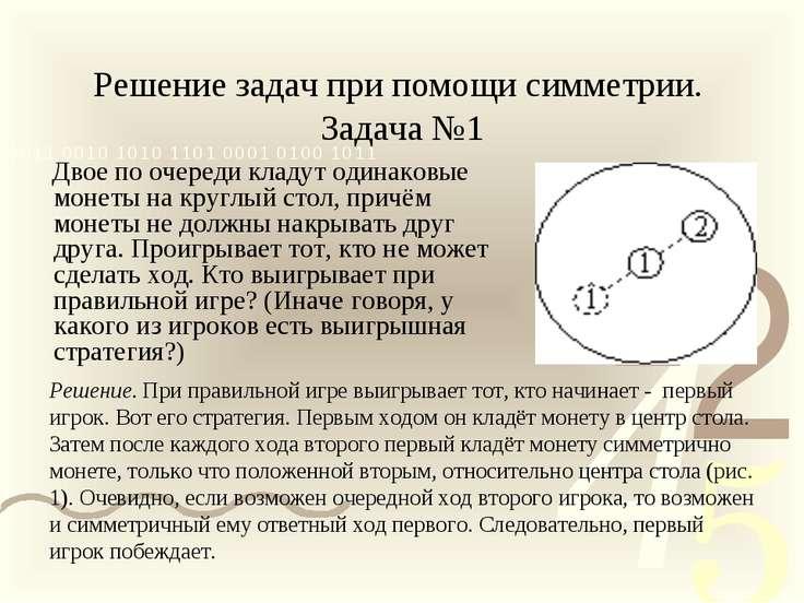 Решение задач при помощи симметрии. Задача №1 Двое по очереди кладут одинаков...