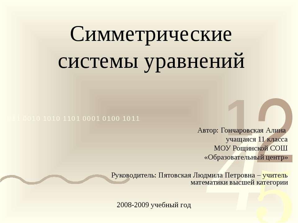 Симметрические системы уравнений Автор: Гончаровская Алина учащаяся 11 класса...