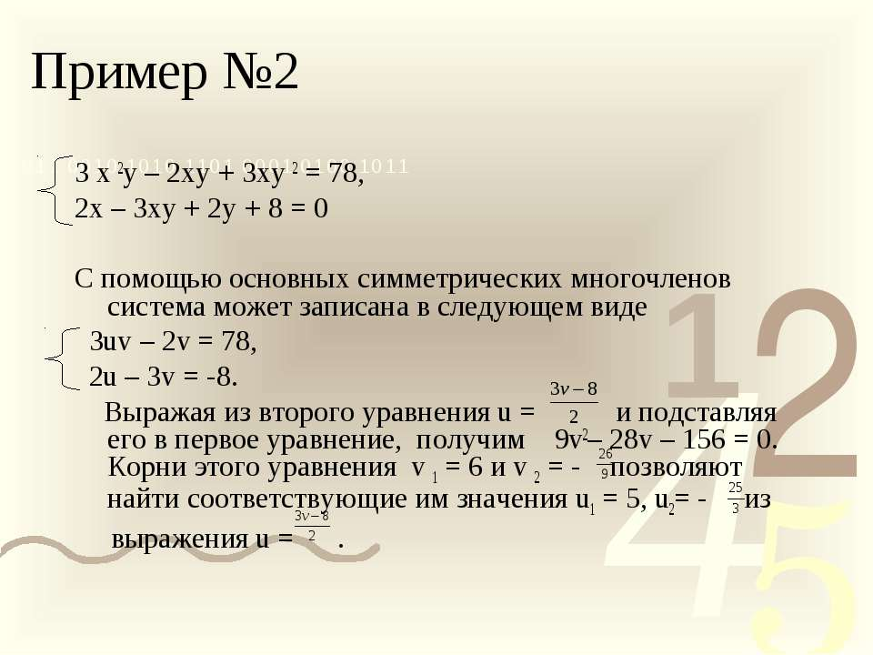 Пример №2 3 х 2у – 2ху + 3ху 2 = 78, 2х – 3ху + 2у + 8 = 0 С помощью основных...