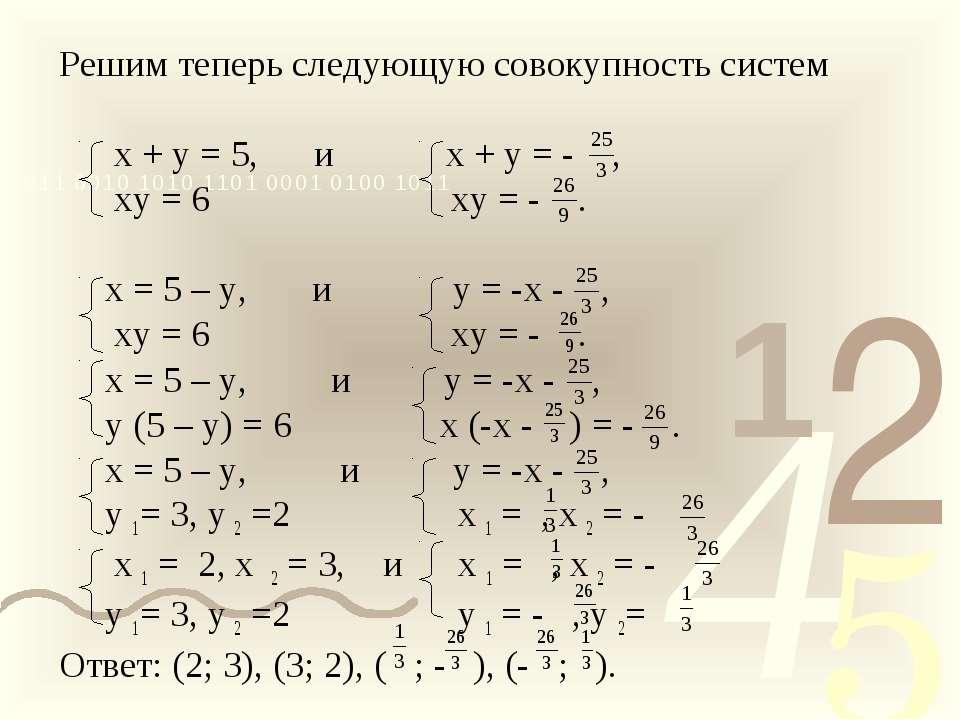 Решим теперь следующую совокупность систем х + у = 5, и х + у = - , ху = 6 ху...