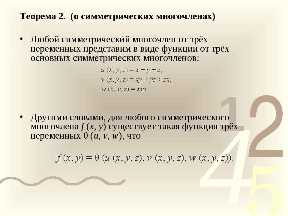 Теорема2. (о симметрических многочленах) Любой симметрический многочлен от ...