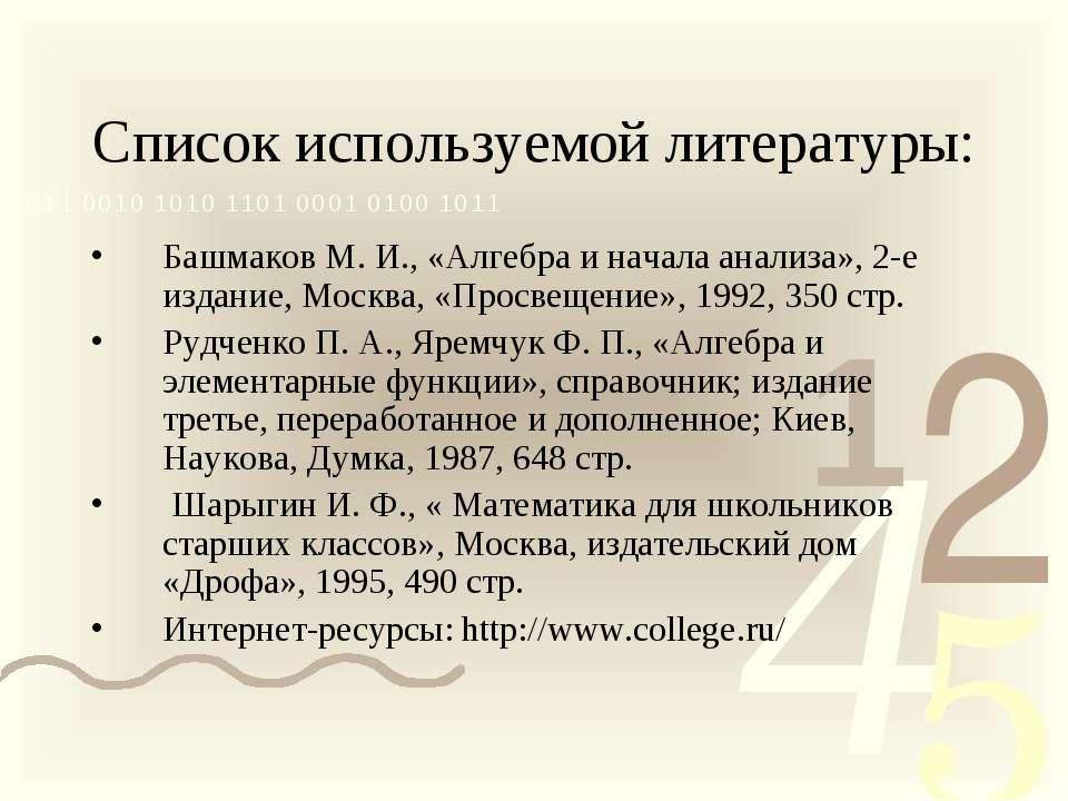 Список используемой литературы: Башмаков М. И., «Алгебра и начала анализа», 2...