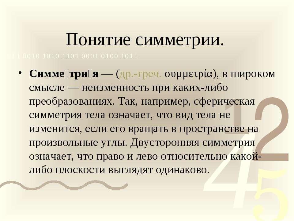 Понятие симметрии. Симме три я— (др.-греч. συμμετρία), в широком смысле— не...