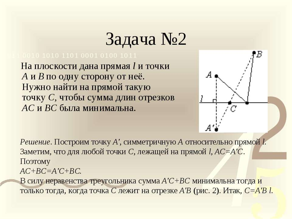 Задача №2 На плоскости дана прямая l и точки A и B по одну сторону от неё. Ну...