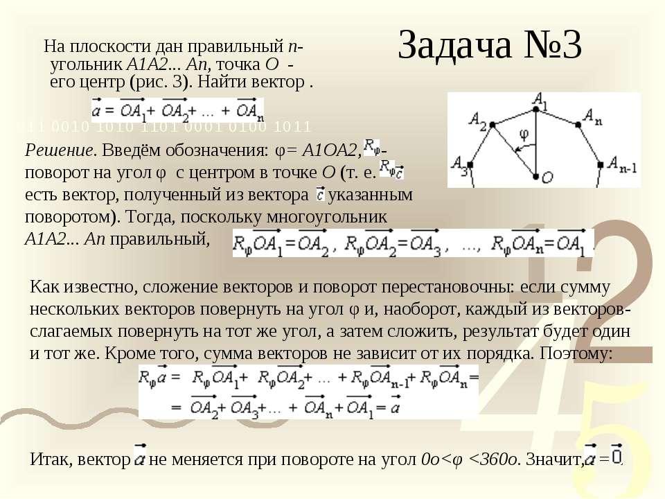 Задача №3 На плоскости дан правильный n-угольник A1A2... An, точка O - его це...