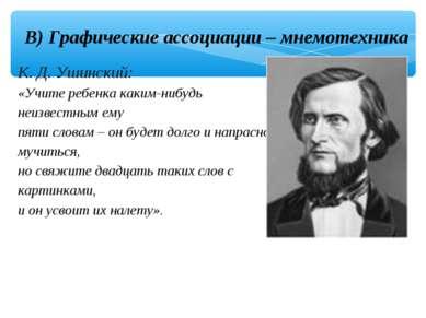 В) Графические ассоциации – мнемотехника К. Д. Ушинский: «Учите ребенка каким...