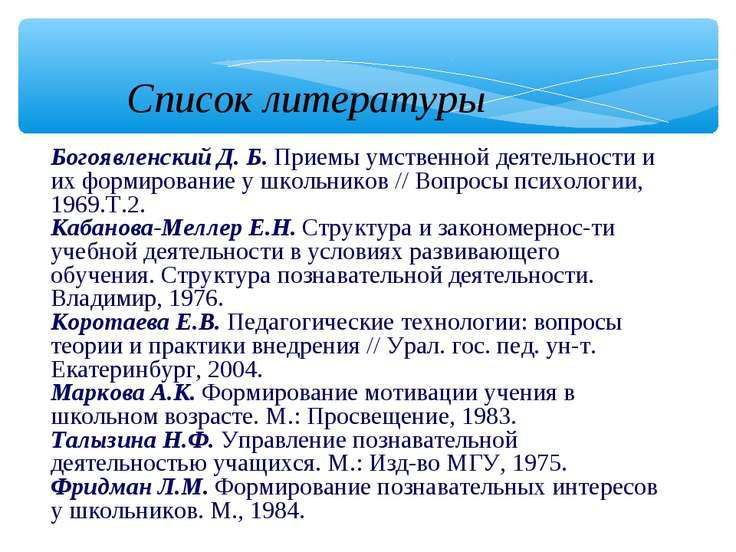 БогоявленскийД.Б. Приемы умственной деятельности и их формирование у школьн...