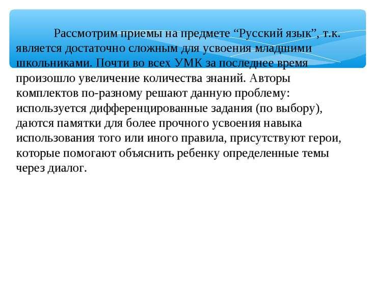 """Рассмотрим приемы на предмете """"Русский язык"""", т.к. является достаточно сложны..."""