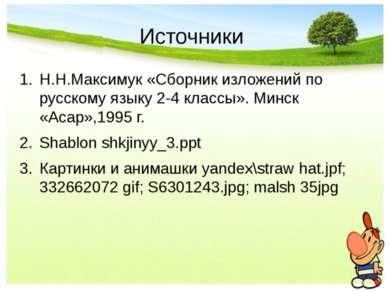 Источники Н.Н.Максимук «Сборник изложений по русскому языку 2-4 классы». Минс...