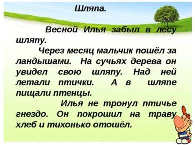 Шляпа. Весной Илья забыл в лесу шляпу. Через месяц мальчик пошёл за ландышами...