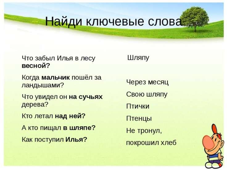 Найди ключевые слова Что забыл Илья в лесу весной? Когда мальчик пошёл за лан...