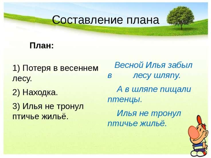 Составление плана План: 1) Потеря в весеннем лесу. 2) Находка. 3) Илья не тро...