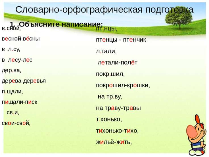 Словарно-орфографическая подготовка 1. Объясните написание: в.сной, весной-вё...