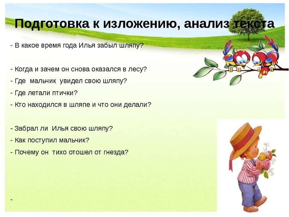Подготовка к изложению, анализ текста - В какое время года Илья забыл шляпу? ...