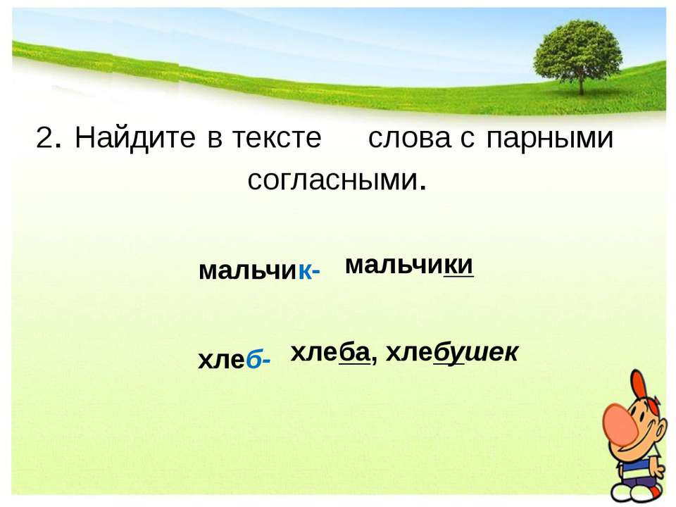 2. Найдите в тексте слова с парными согласными. мальчик- хлеб- мальчики хлеба...