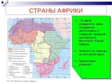 СТРАНЫ АФРИКИ 1. По карте определите, какие государства расположены в Северно...
