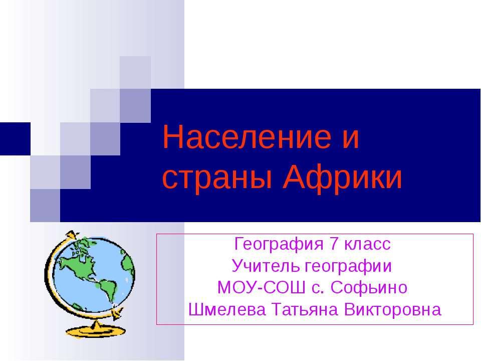 Население и страны Африки География 7 класс Учитель географии МОУ-СОШ с. Софь...