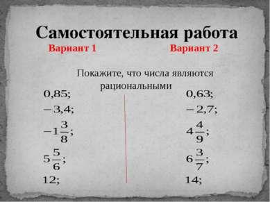 Вариант 1 Вариант 2 Покажите, что числа являются рациональными Самостоятельна...