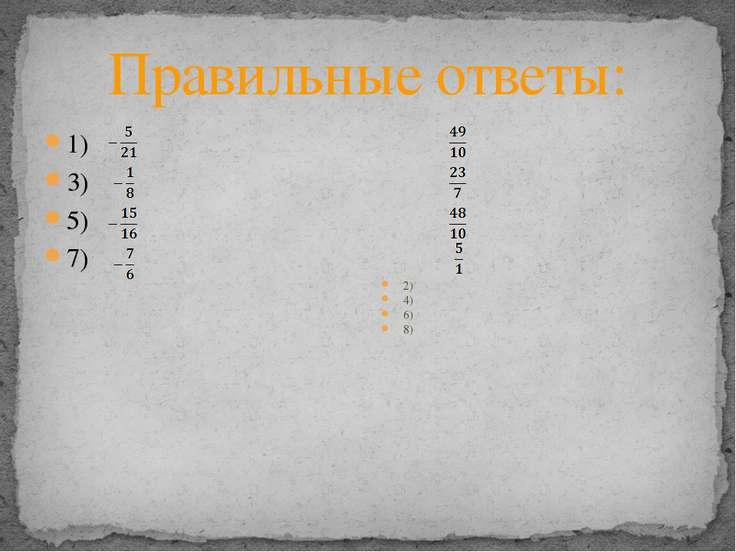 Правильные ответы: 1) 3) 5) 7) 2) 4) 6) 8)