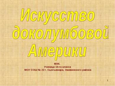 * МХК. Ученица 10-го класса МОУ СОШ № 22 г. Сыктывкара, Эживинского района
