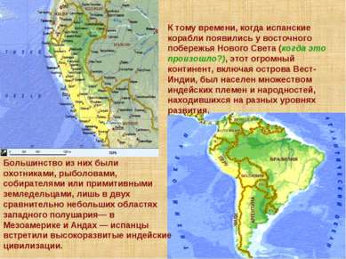 * К тому времени, когда испанские корабли появились у восточного побережья Но...