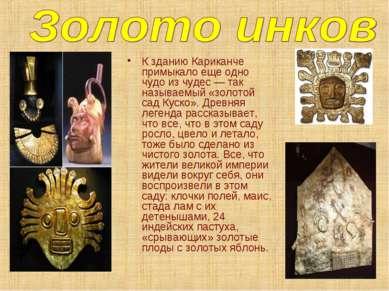 * К зданию Кариканче примыкало еще одно чудо из чудес — так называемый «золот...